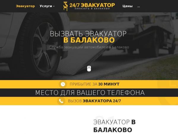 balakovo.glavtrak.ru
