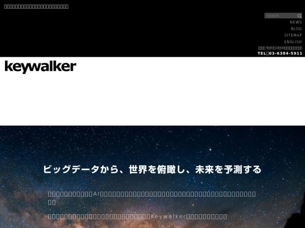 keywalker.co.jp